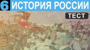 нашествие с запада История России 6 класс