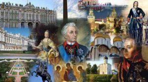 История России 6. ИТОГОВЫЙ