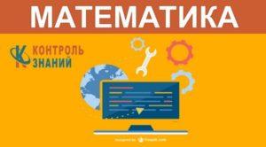 Математика. Сложение и вычитание многочленов