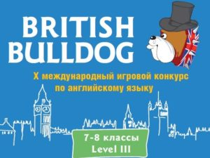 BRITISH BULLDOG 7-8 класс 2016