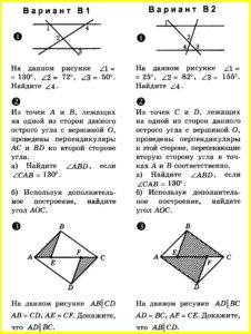 Контрольная работа параллельные прямые 7 класс В12