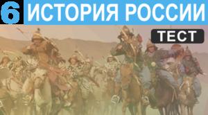История Нашествие с Востока Итоговая