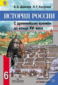 История России 6