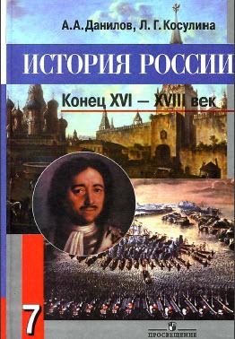 история россии 7