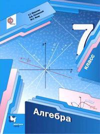Алгебра 7
