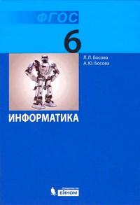 Информатика 6