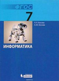 Информатика 7