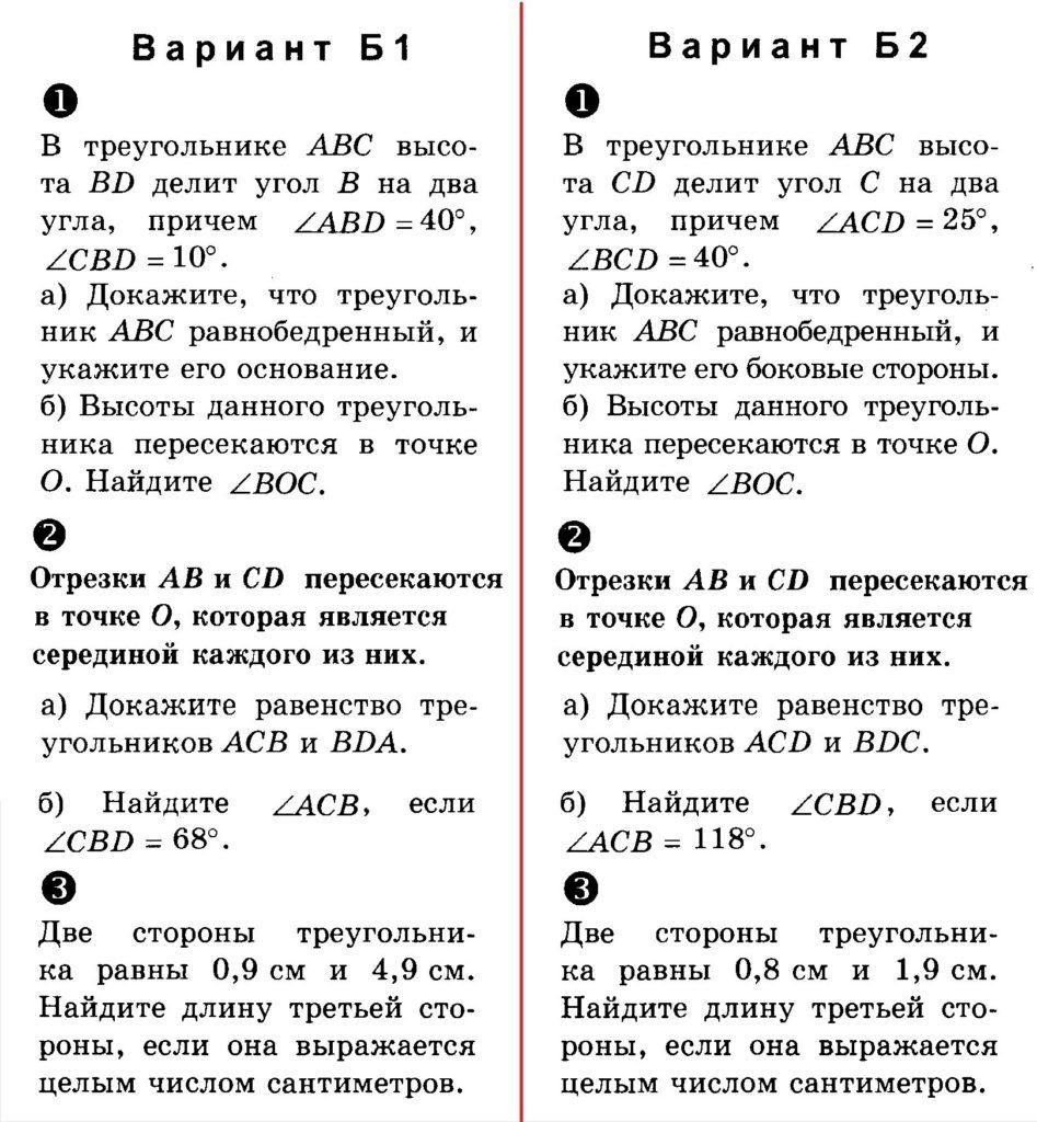 Геометрия контрольные работы 8 ответы картинка