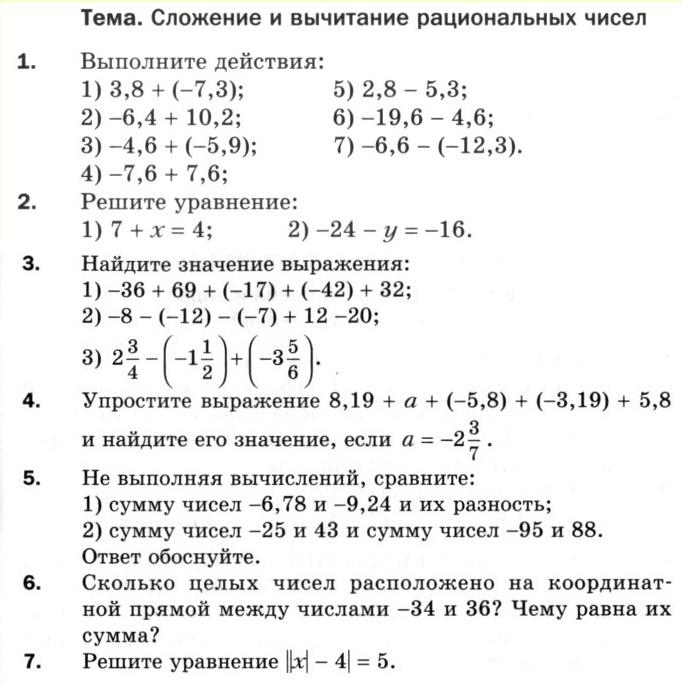 Сравнение рациональных чисел контрольная работа 4116