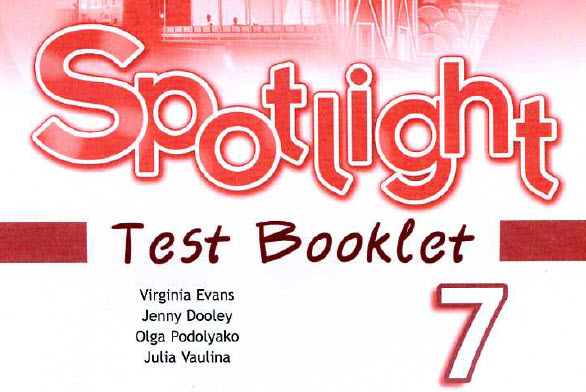 Spotlight 7 test book Ответы