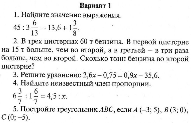 Как готовится к контрольной работе по математике 2569