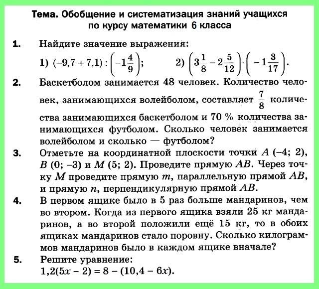 Контрольная работа по математика 12 228