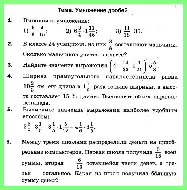 Контрольная работа по математике решать на компьютере 3954