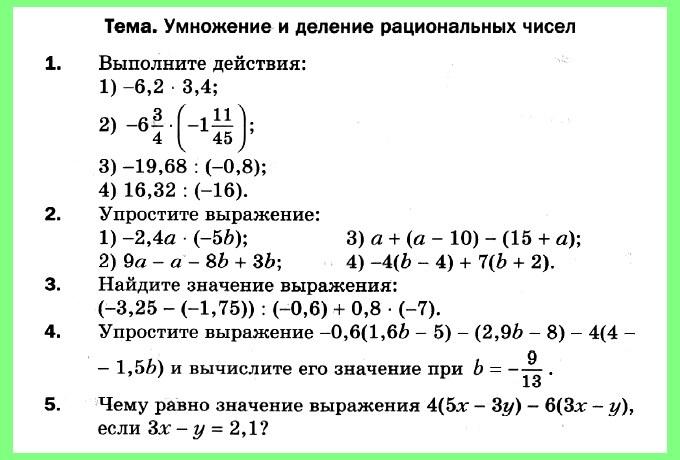 Сравнение рациональных чисел контрольная работа 502