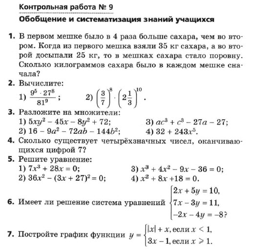 7skr-9-v2