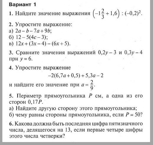 Контрольная работа номер 3 вариант 1 по алгебре 4255