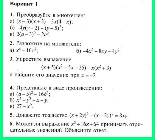 Контрольная работа номер 8 преобразование целых выражений ответы 6188