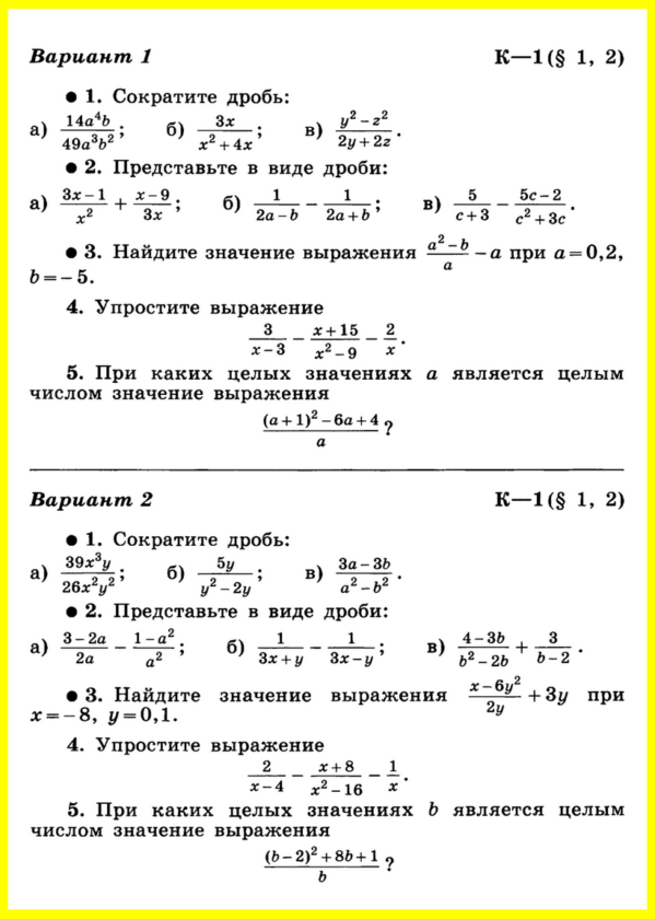 Контрольная работа по алгебре макарычев гдз 7644