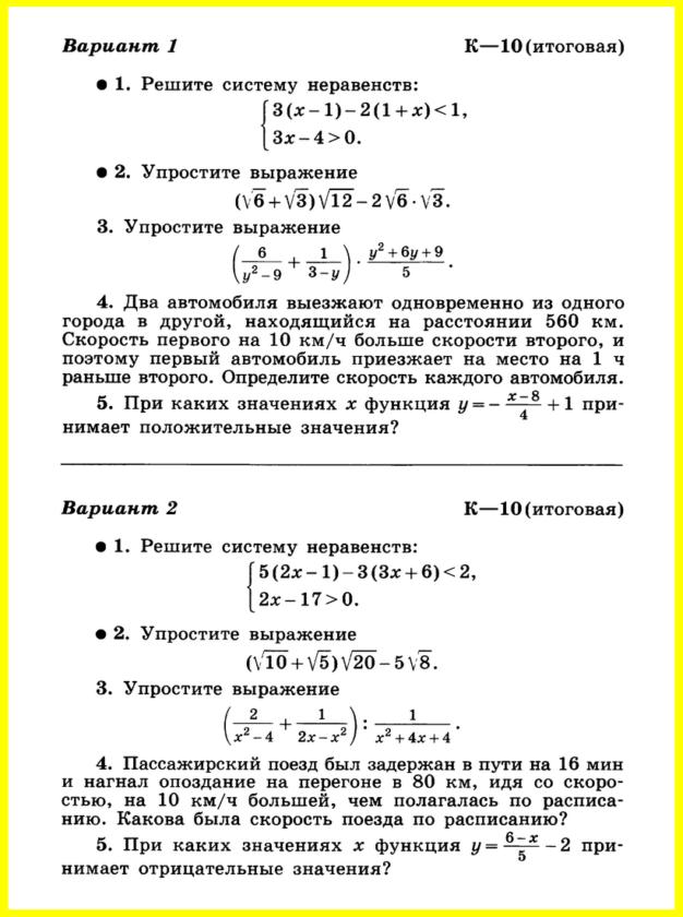 Алгебра 8 Контрольные (Макарычев Ю.Н) Контрольная работа 10