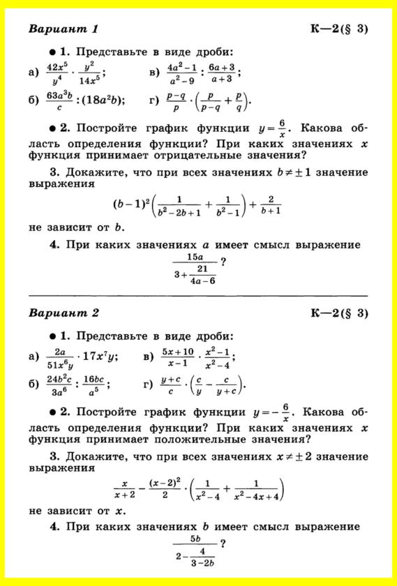 Макарычев контрольная работа 1 1388