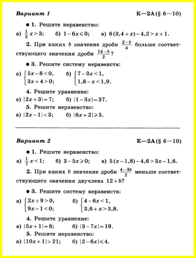 Алгебра 8 Контрольные (Алимов Ш.А.) Контрольная работа 2