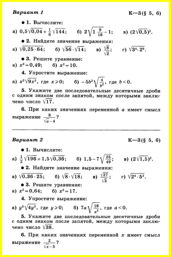 Алгебра 8 Контрольные (Макарычев Ю.Н) Контрольная работа 3