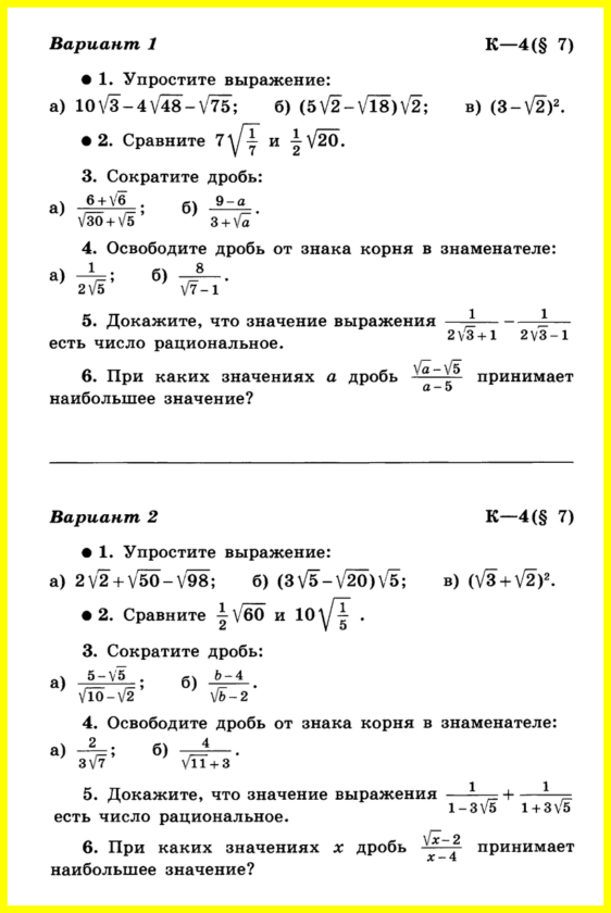 Контрольная работа 4 вариант 2 3846