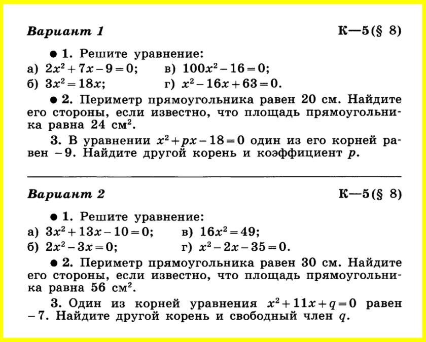 Алгебра 8 Контрольные (Макарычев Ю.Н) Контрольная работа 5