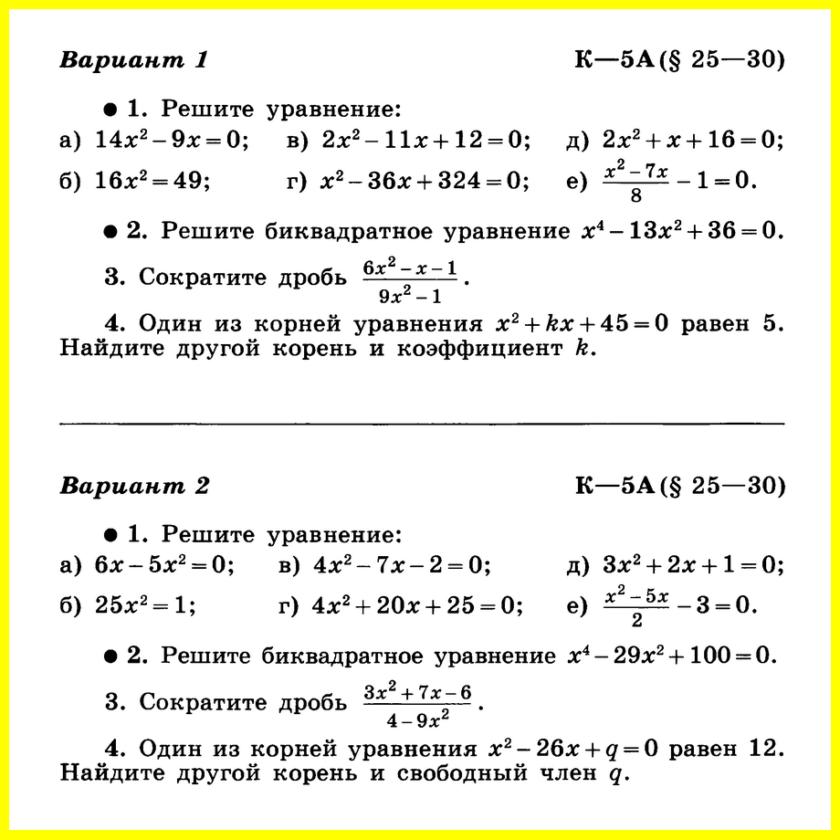 Алгебра 8 Контрольные (Алимов Ш.А.) Контрольная работа 5