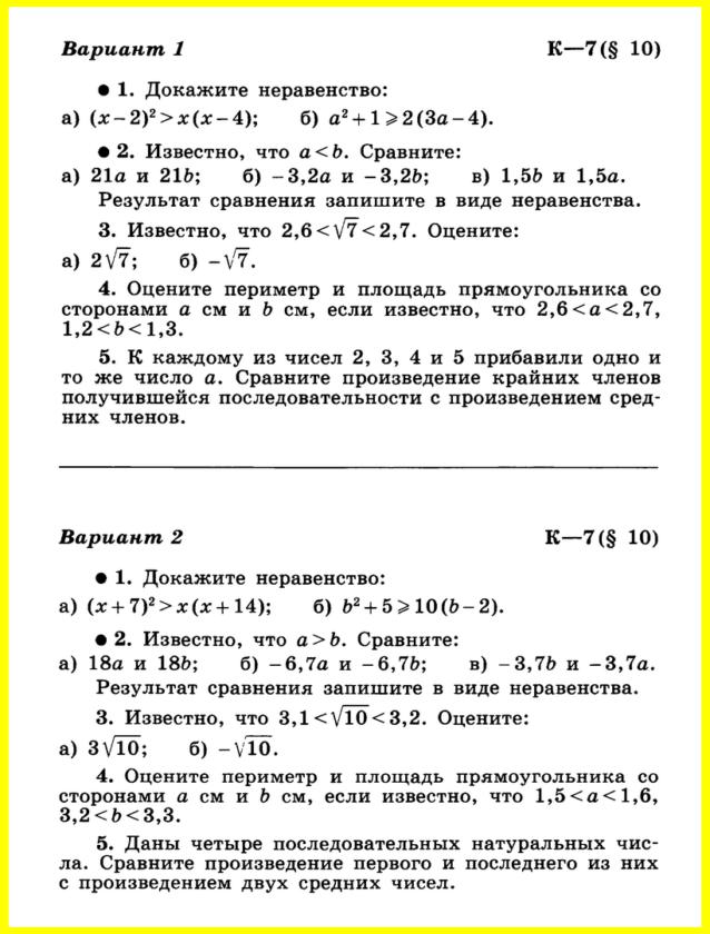 Алгебра 8 Контрольные (Макарычев Ю.Н) Контрольная работа 7
