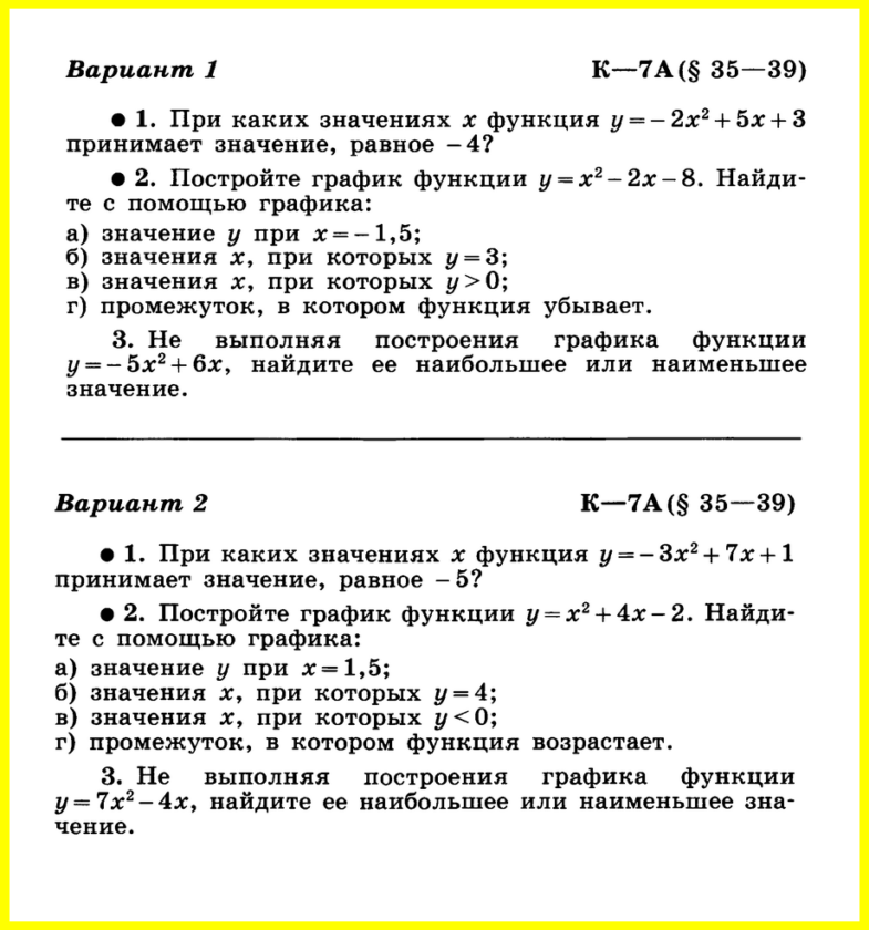 Алгебра 8 Контрольные (Алимов Ш.А.) Контрольная работа 7