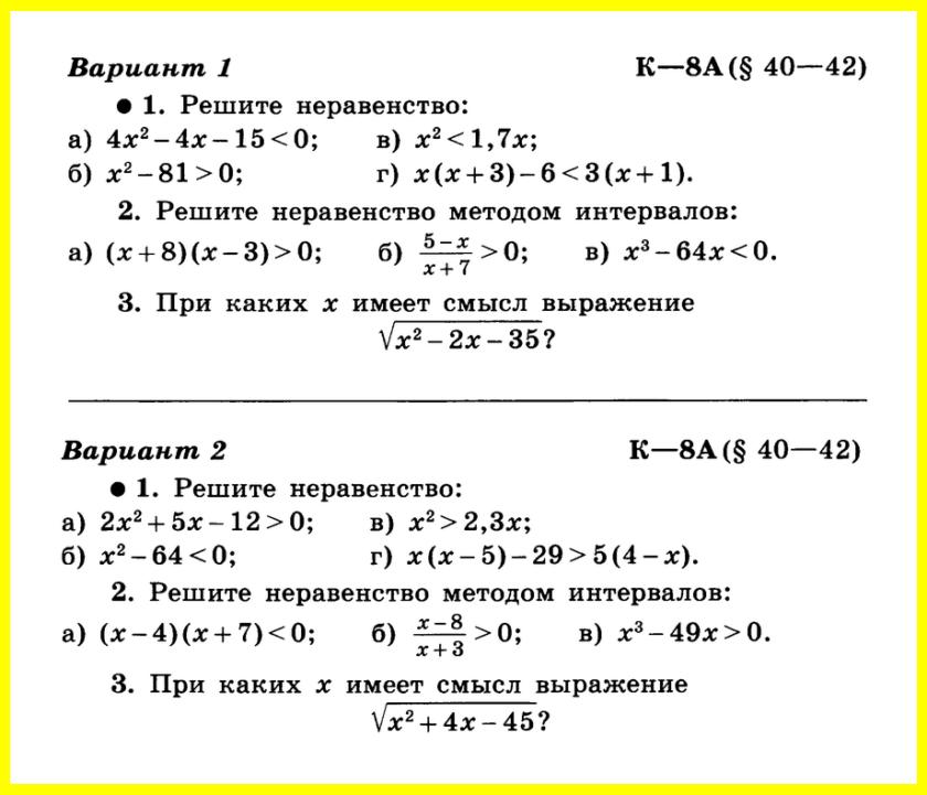 Алгебра 8 Контрольные Алимов Ш.А. Контрольная работа 8