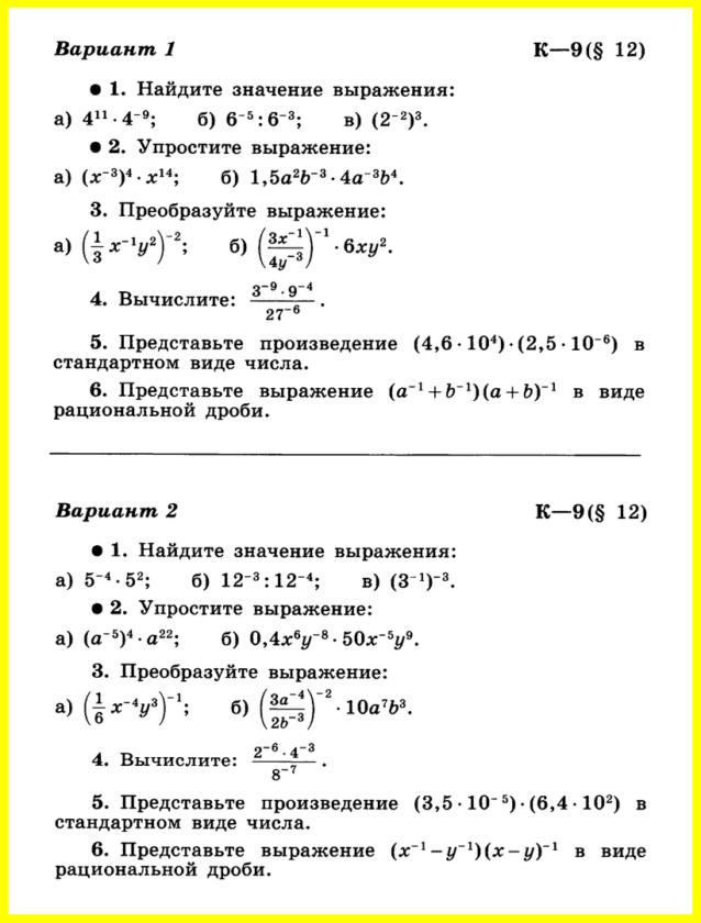 Алгебра 8 Контрольные (Макарычев Ю.Н) Контрольная работа 9