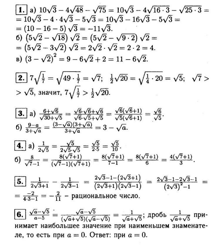 Макарычев Алгебра 8 (ДМ Жохов). Ответы на контрольную работу № 4 в1