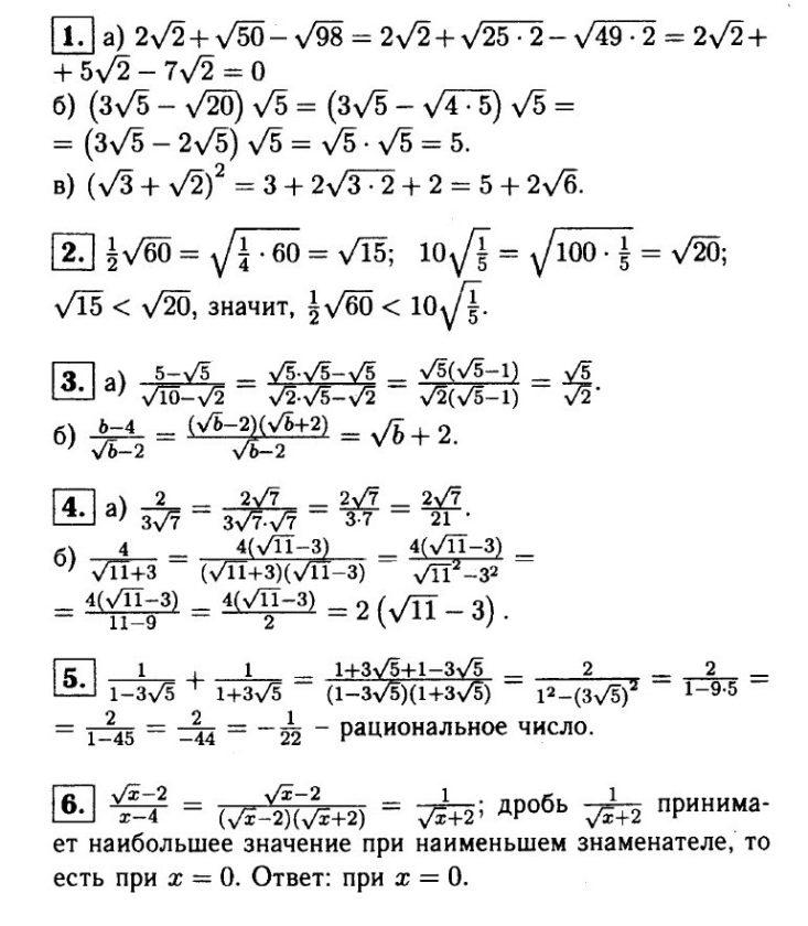 Макарычев Алгебра 8 (ДМ Жохов). Ответы на контрольную работу № 4 в2