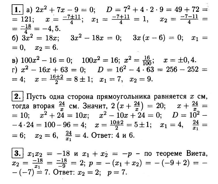 Макарычев Алгебра 8 (ДМ Жохов). Ответы на контрольную работу № 5 в1