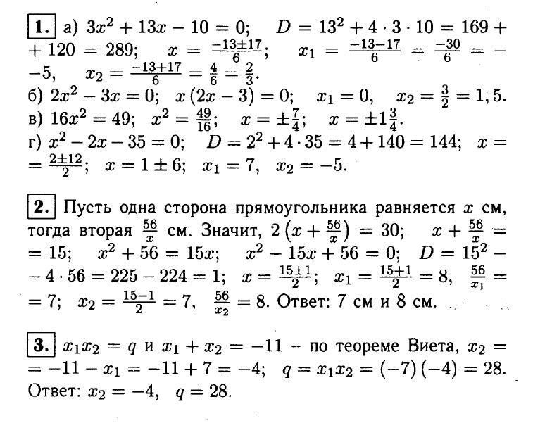 Макарычев Алгебра 8 (ДМ Жохов). Ответы на контрольную работу № 5 в2