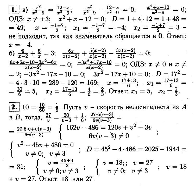Макарычев Алгебра 8 (ДМ Жохов). Ответы на контрольную работу № 6 в1