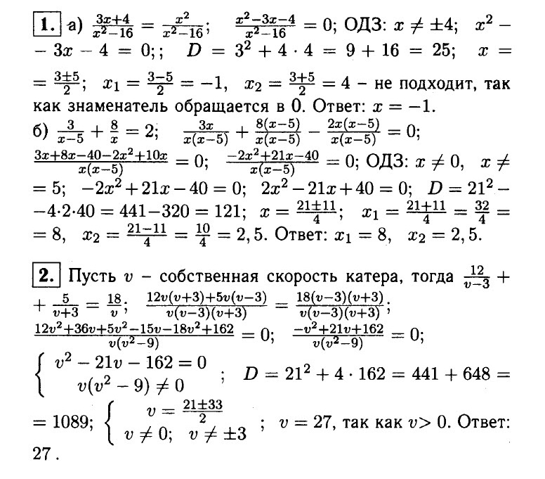 Макарычев Алгебра 8 (ДМ Жохов). Ответы на контрольную работу № 6 в2