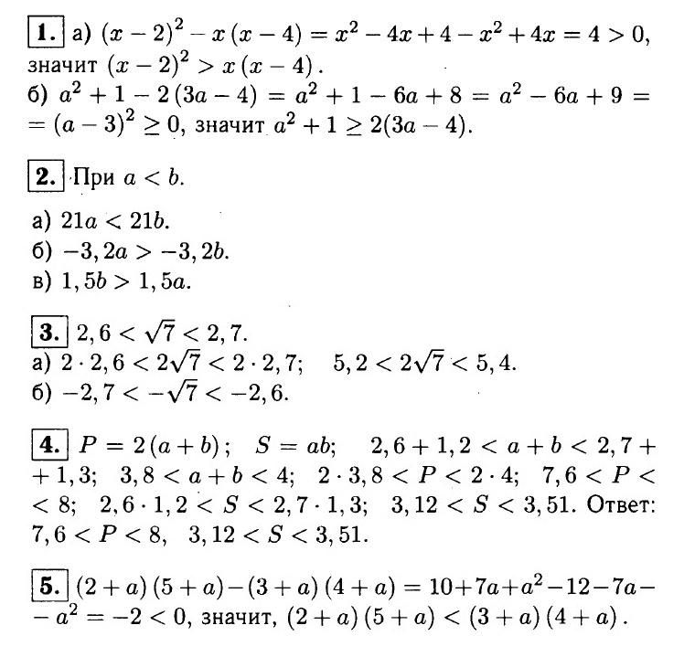 Макарычев Алгебра 8 (ДМ Жохов). Ответы на контрольную работу № 7 в1