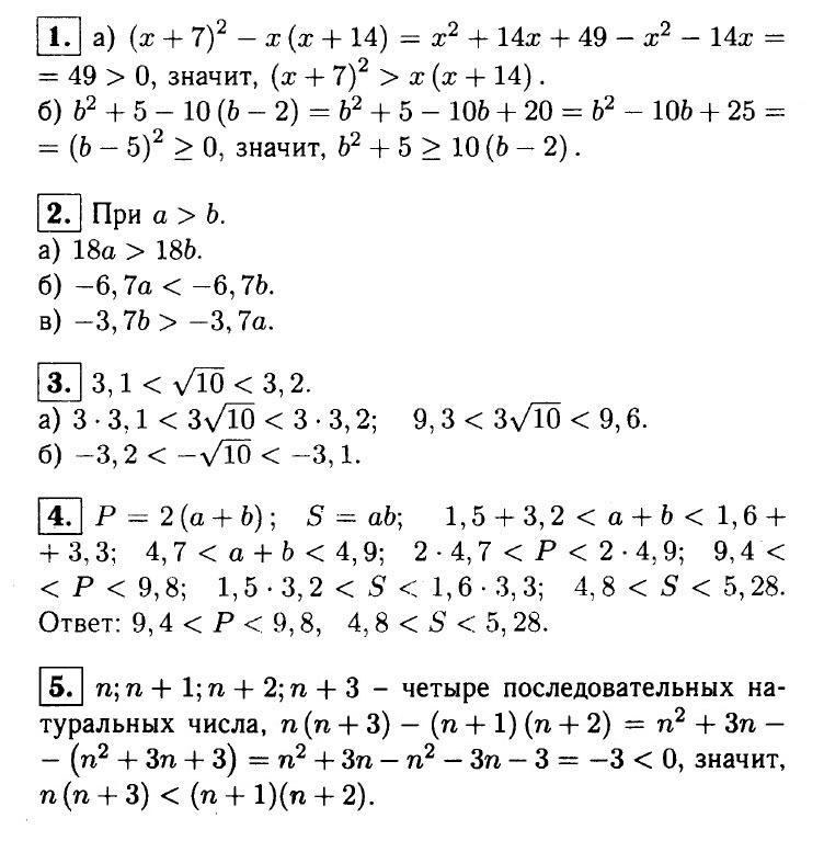 Макарычев Алгебра 8 (ДМ Жохов). Ответы на контрольную работу № 7 в2