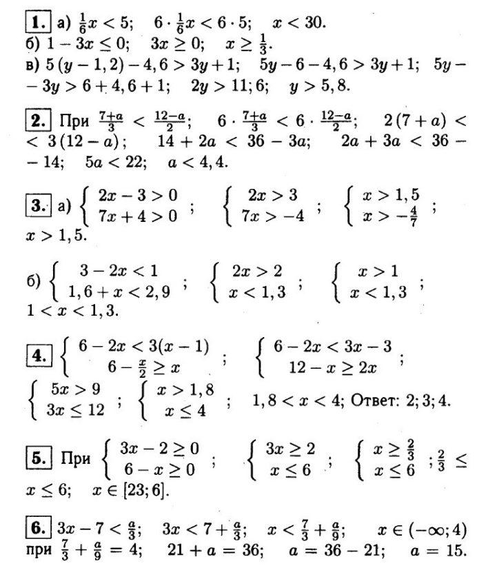 Макарычев Алгебра 8 (ДМ Жохов). Ответы на контрольную работу № 8 в1
