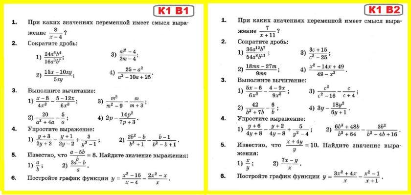 Контрольная работа по алгебре ответы 8 1801