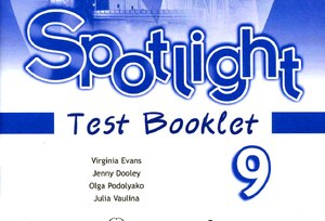 Spotlight 9 Test 1 (Module 1) ОТВЕТЫ