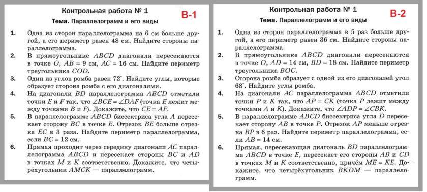 Геометрия 8 Контрольные Мерзляк