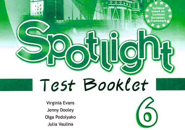 Spotlight 6 Test 1 (Module 1) ОТВЕТЫ