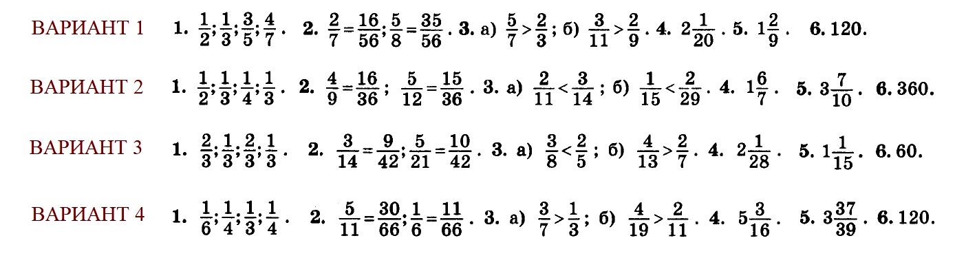 Математика 6 Контрольные Виленкин ДМ кр-02 Ответы