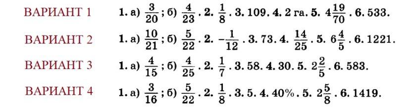 Математика 6 Контрольные Виленкин кр-03 ответы