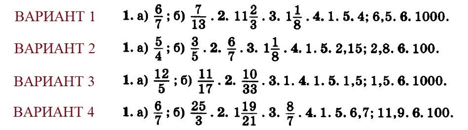 Математика 6 Контрольные Виленкин ДМ кр-04 ответы