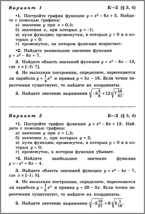 Алгебра 9 Макарычев Контрольные работы. № 2